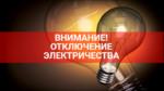Вниманию жильцов дома №24 в 6-ом микрорайоне, в г.Сосногорске!