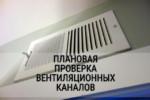 Вниманию жильцов дома №15 по ул. 6 микрорайон в г.Сосногорске!