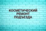 Вниманию жильцов подъездов №№ 1, 2 дома №7 по ул. Орджоникидзе в г.Сосногорске!