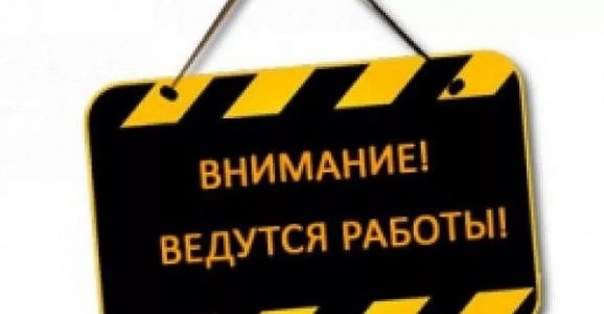Вниманию жильцов под. №1  дома № 6 по ул. 6 микрорайон в г. Сосногорске!